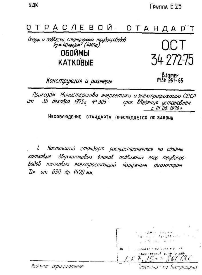 Обоймы катковые ОСТ 34 272-75 стр.1