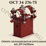 Опора неподвижная бугельная ОСТ 34 276-75