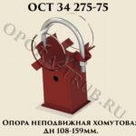 Опора неподвижная хомутовая ОСТ 34 275-75