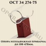 Опора неподвижная приварная Дн 108 - 478 мм ОСТ 34 274-75
