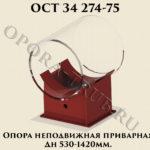 Опора неподвижная приварная Дн 530 - 1420 мм ОСТ 34 274-75