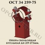 Опора скользящая бугельная Дн 219 - 273 мм ОСТ 34 259-75