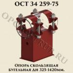 Опора скользящая бугельная Дн 325 - 1420 мм ОСТ 34 259-75