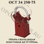 Опора скользящая хомутовая ОСТ 34 258-75