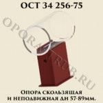 Опора скользящая и неподвижная Дн 57 - 89 мм ОСТ 34 256-75