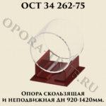 Опора скользящая и неподвижная Дн 920 - 1420 мм ОСТ 34 262-75