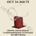 Опора скользящая и неподвижная трубчатая ОСТ 34 260-75
