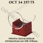 Опора скользящая приварная Дн 108 - 478 мм ОСТ 34 257-75