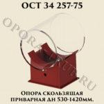 Опора скользящая приварная Дн 530 - 1420 мм ОСТ 34 257-75