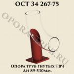 Опора труб гнутых ТВЧ ОСТ 34 267-75