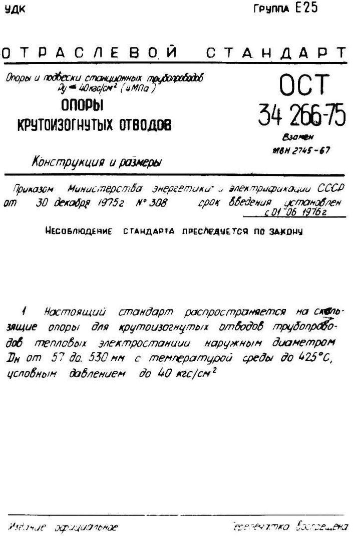 Опоры крутоизогнутых отводов ОСТ 34 266-75 стр.1