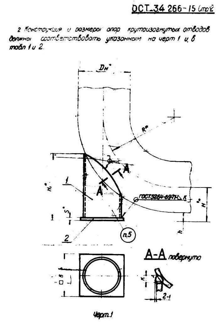 Опоры крутоизогнутых отводов ОСТ 34 266-75 стр.2