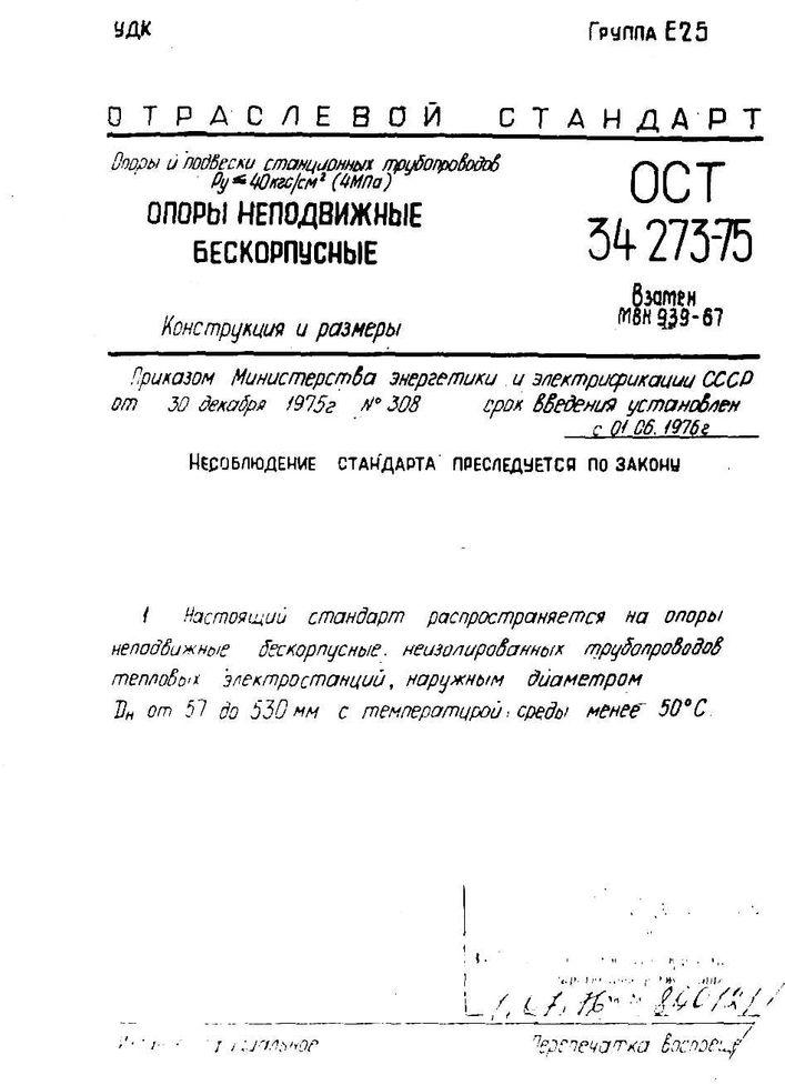 Опоры неподвижные бескорпусные ОСТ 34 273-75 стр.1