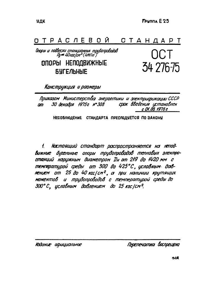 Опоры неподвижные бугельные ОСТ 34 276-75 стр.1