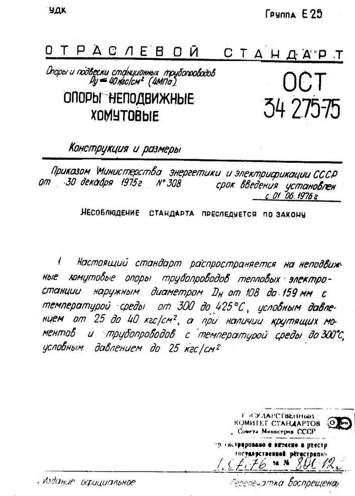 Опоры неподвижные хомутовые ОСТ 34 275-75 стр.1