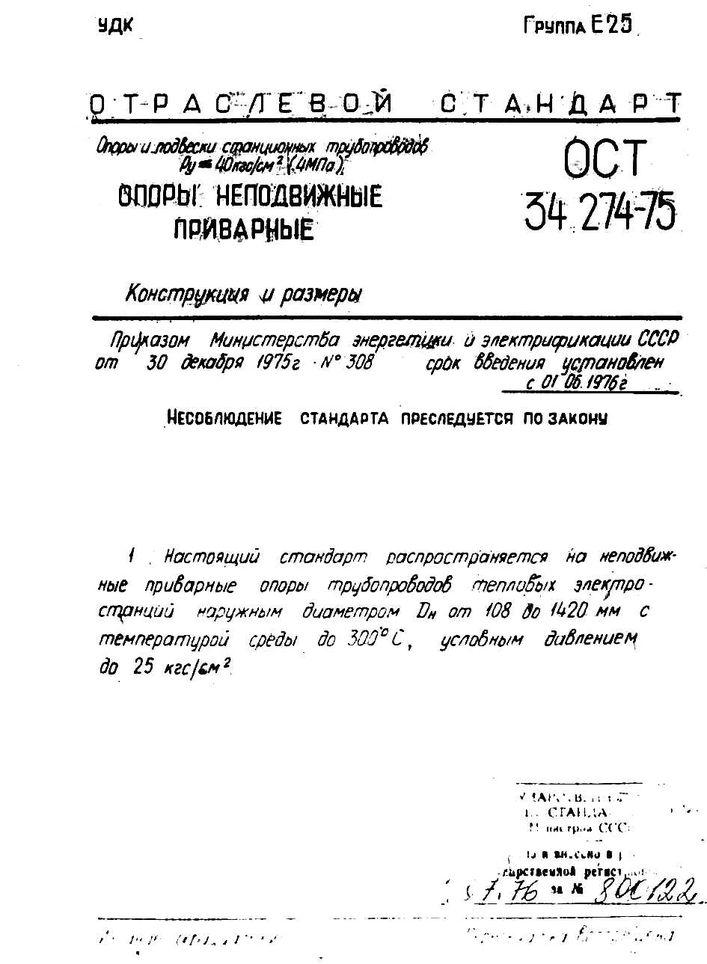Опоры неподвижные приварные ОСТ 34 274-75 стр.1