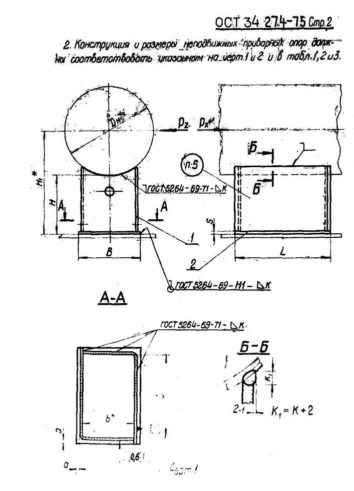 Опоры неподвижные приварные ОСТ 34 274-75 стр.2
