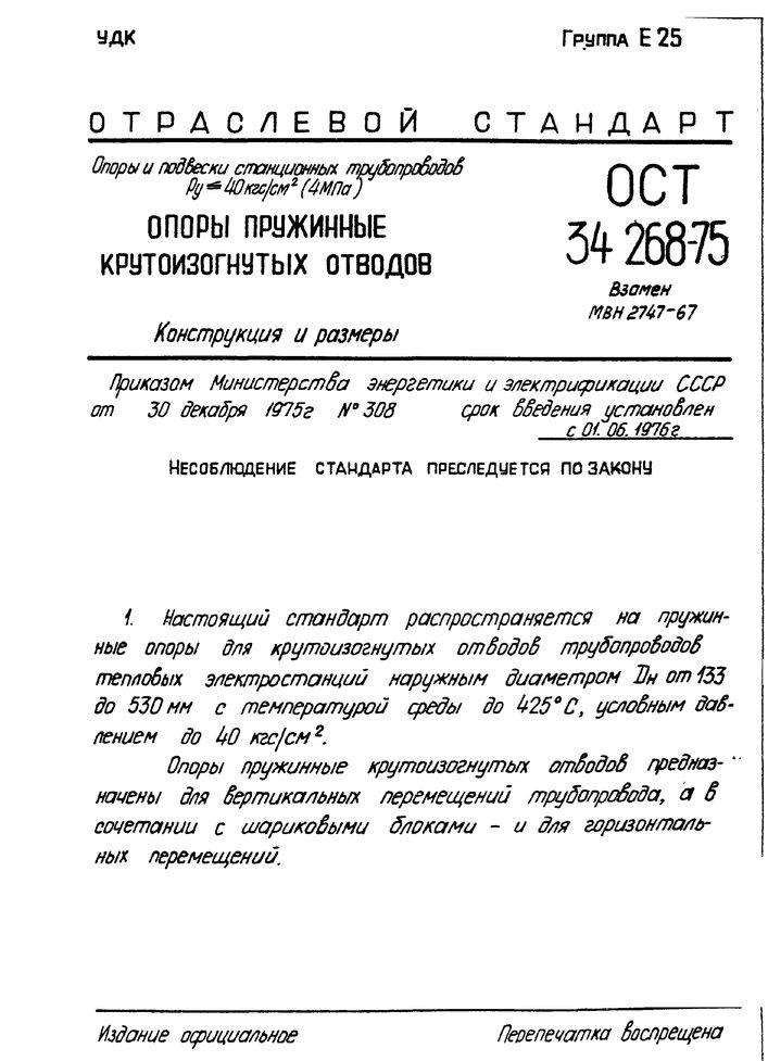 Опоры пружинные крутоизогнутых отводов ОСТ 34 268-75 стр.1