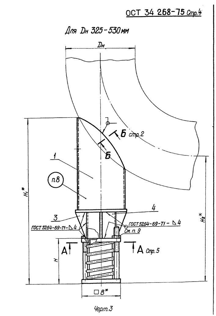 Опоры пружинные крутоизогнутых отводов ОСТ 34 268-75 стр.4