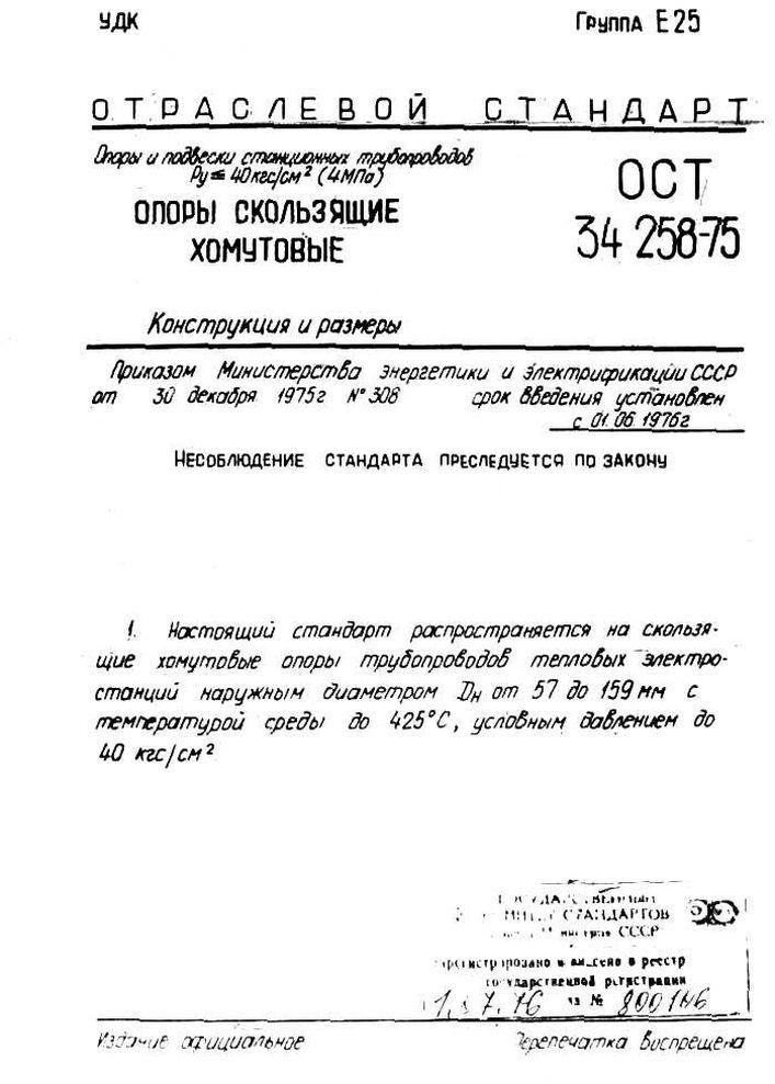 Опоры скользящие хомутовые ОСТ 34 258-75 стр.1