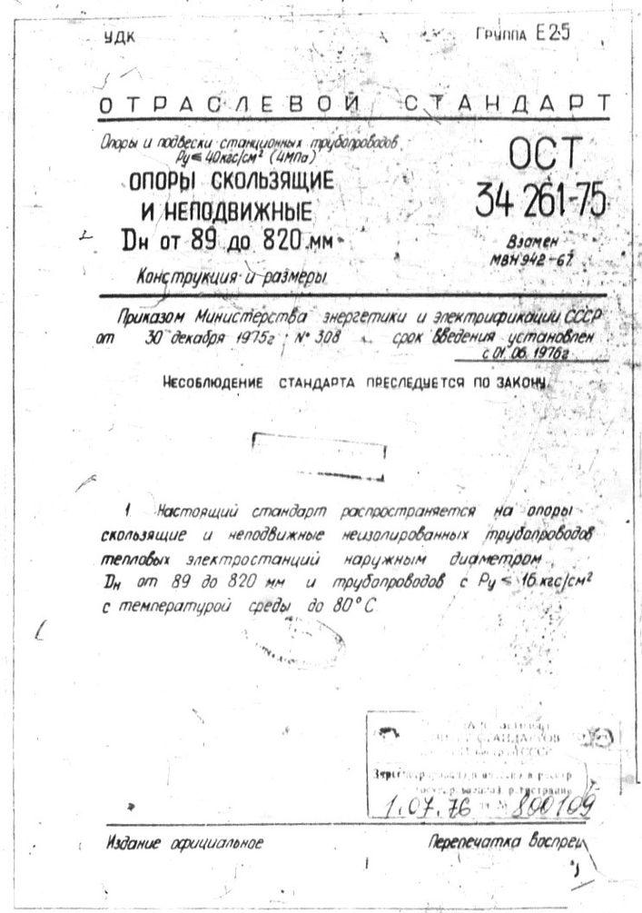 Опоры скользящие и неподвижные Дн 89 - 820 мм ОСТ 34 261-75 стр.1