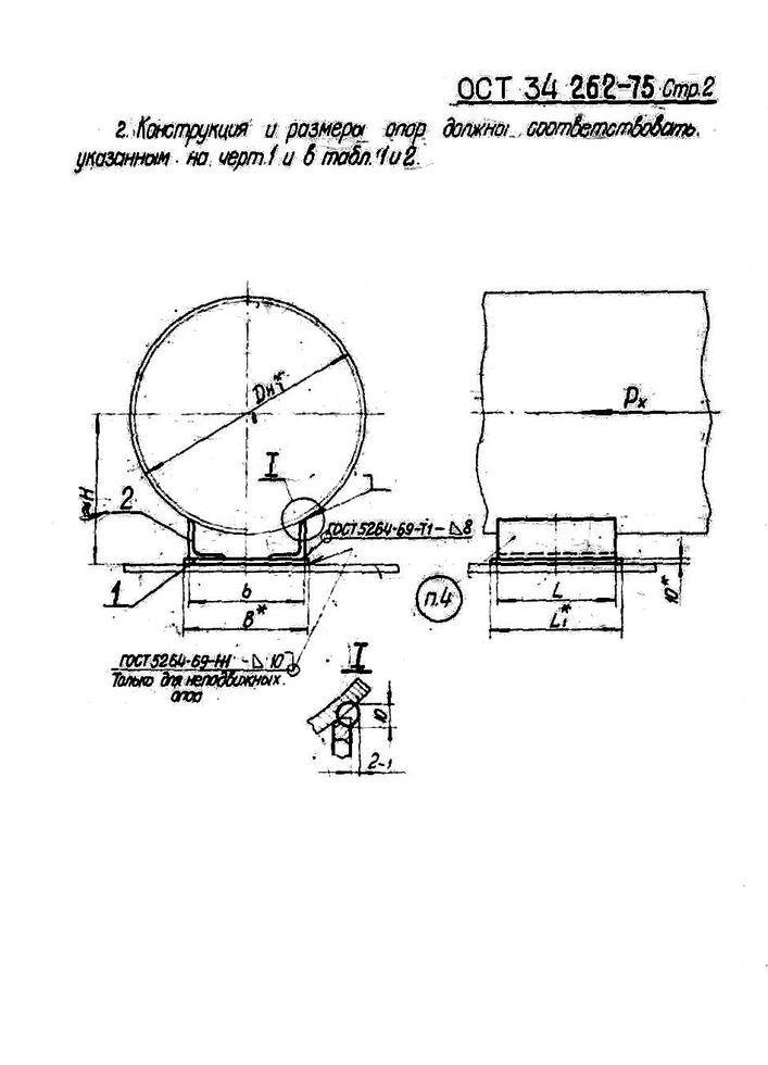Опоры скользящие и неподвижные Дн 920 - 1420 мм ОСТ 34 262-75 стр.2