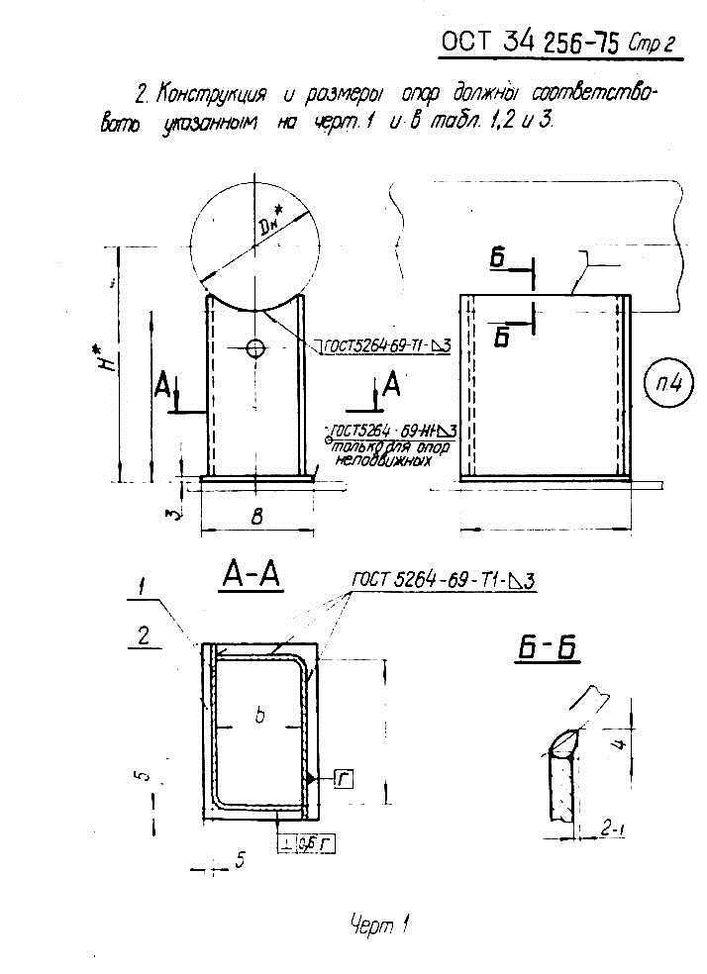Опоры скользящие и неподвижные ОСТ 34 256-75 стр.2