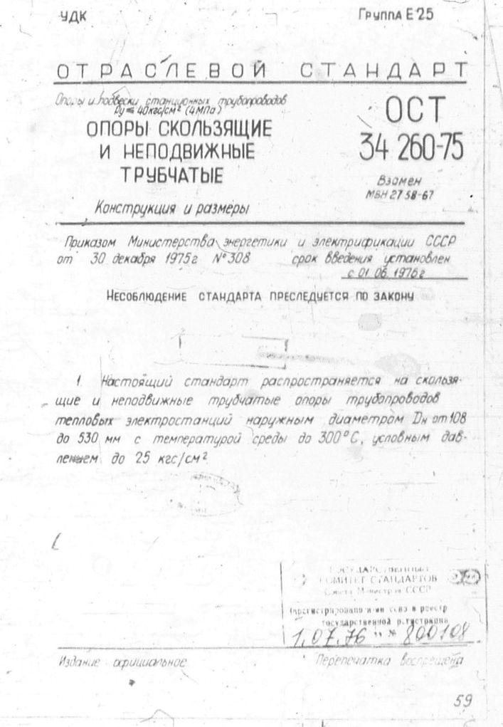 Опоры скользящие и неподвижные трубчатые ОСТ 34 260-75 стр.1