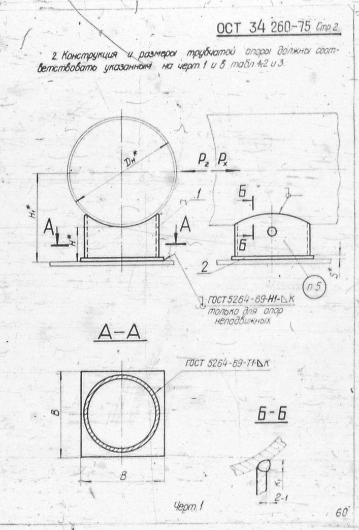 Опоры скользящие и неподвижные трубчатые ОСТ 34 260-75 стр.2