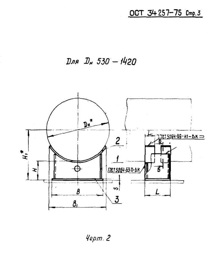 Опоры скользящие приварные ОСТ 34 257-75 стр.3