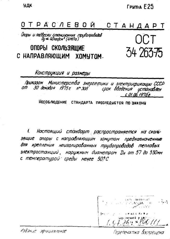 Опоры скользящие с направляющим хомутом ОСТ 34 263-75 стр.1