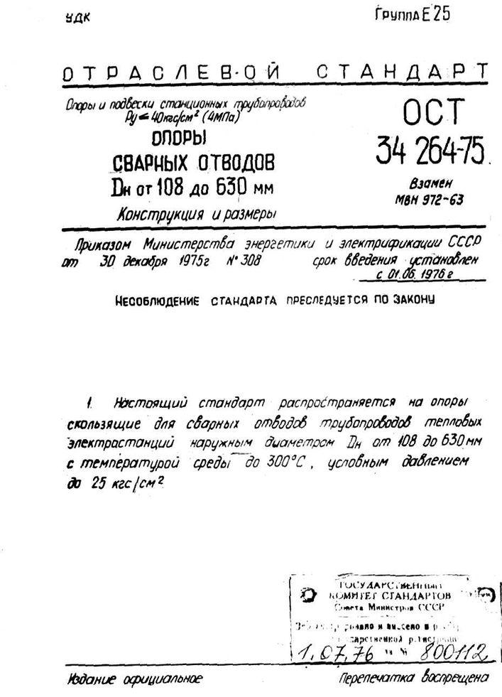 Опоры сварных отводов Дн 108 - 630 мм ОСТ 34 264-75 стр.1