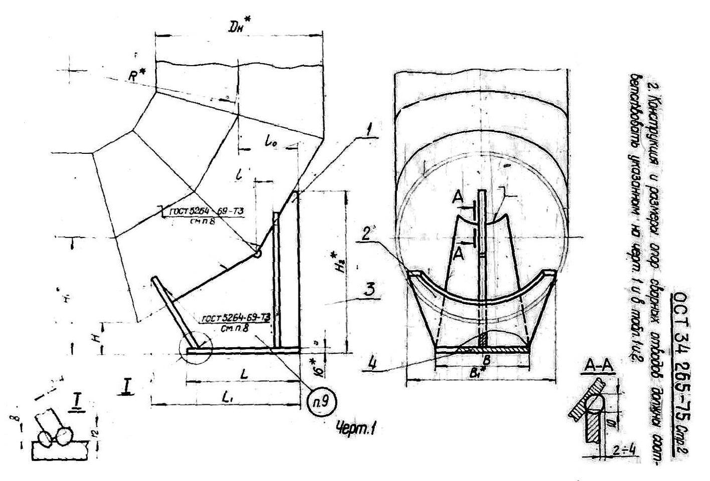 Опоры сварных отводов Дн 720 - 1420 мм ОСТ 34 265-75 стр.2