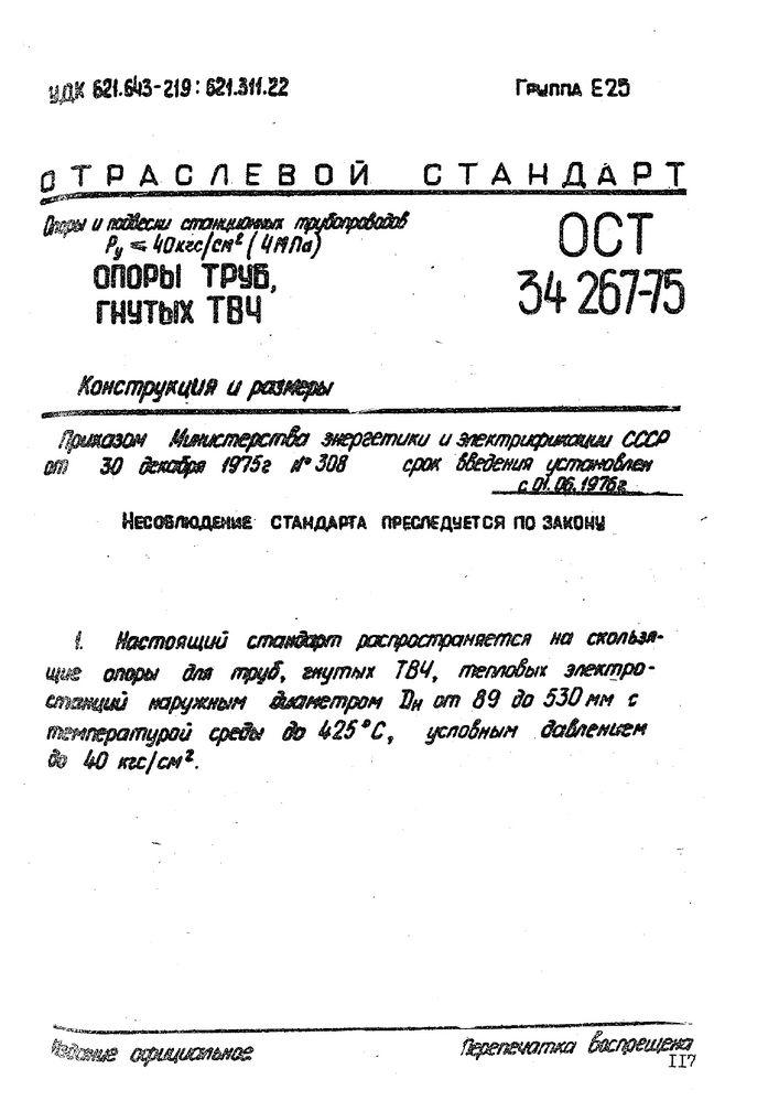 Опоры труб гнутых ТВЧ ОСТ 34 267-75 стр.1