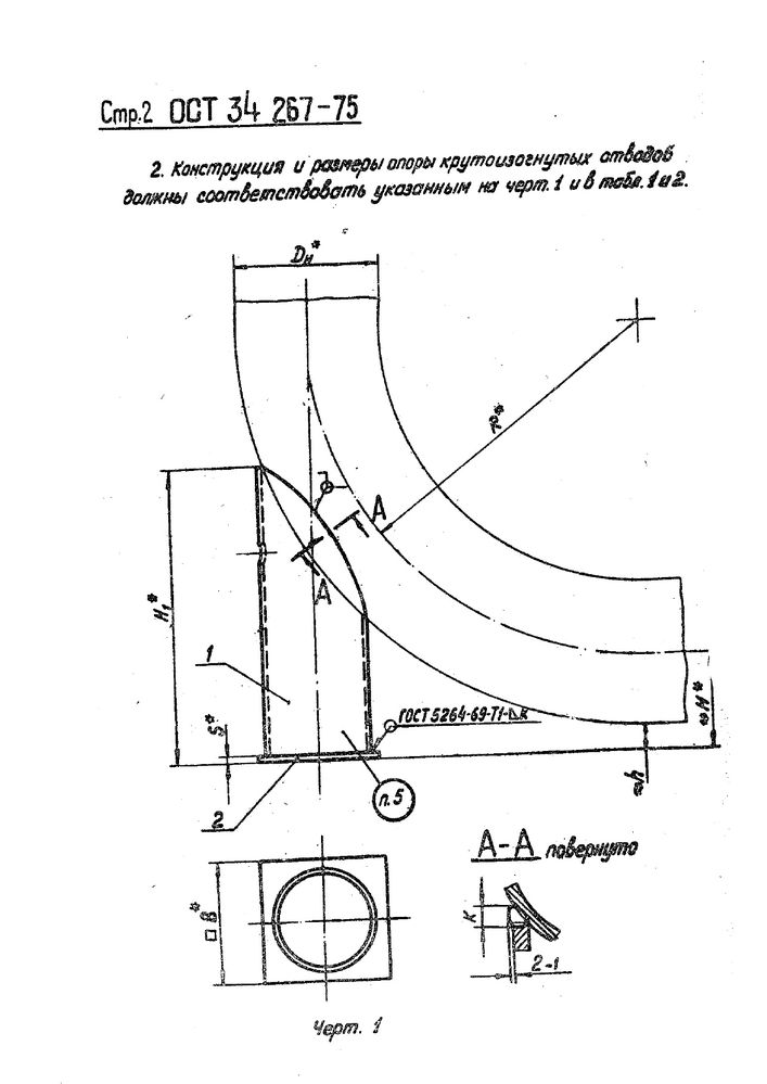 Опоры труб гнутых ТВЧ ОСТ 34 267-75 стр.2
