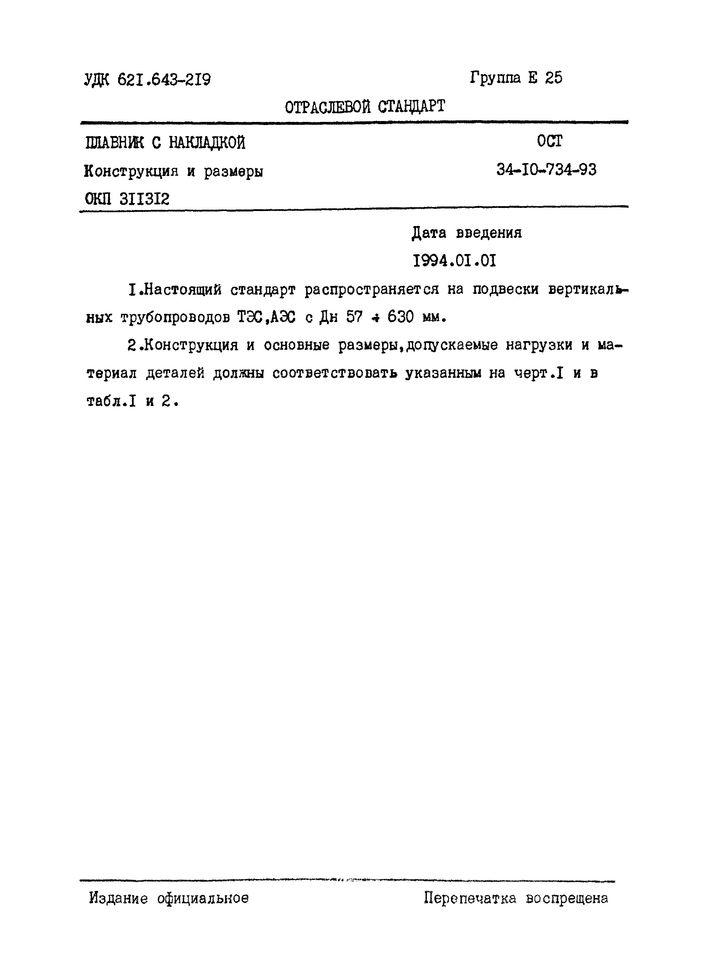 Плавники с накладкой ОСТ 34-10-734-93 стр.1