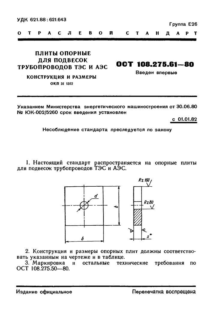 Плиты опорные ОСТ 108.275.61-80 стр.1
