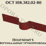 Полухомут для хомутового блока подвесок ОСТ 108.382.02-80