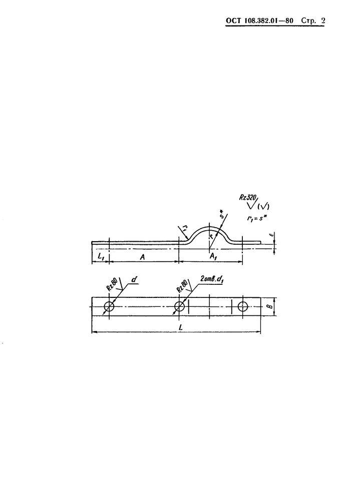 Полухомуты для хомутовых блоков подвесок горизонтальных трубопроводов ОСТ 108.382.01-80 стр.2