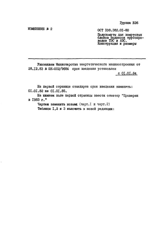 Полухомуты для хомутовых блоков подвесок горизонтальных трубопроводов ОСТ 108.382.01-80 стр.6