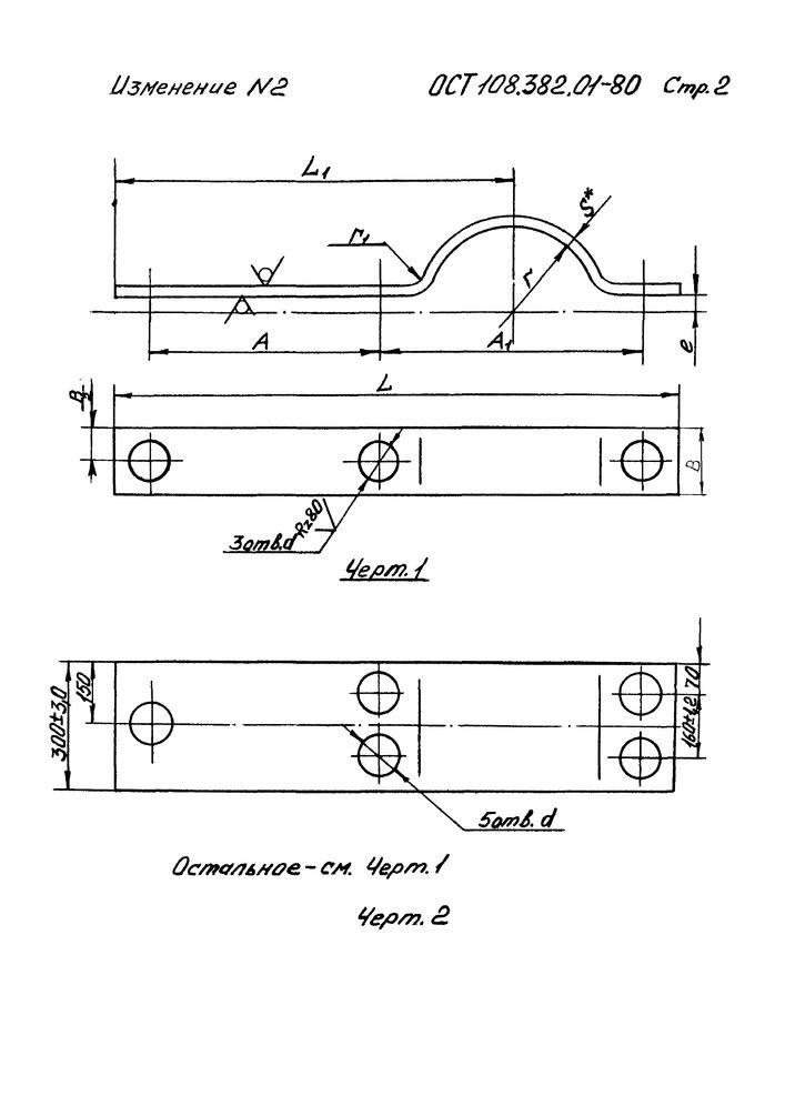 Полухомуты для хомутовых блоков подвесок горизонтальных трубопроводов ОСТ 108.382.01-80 стр.7