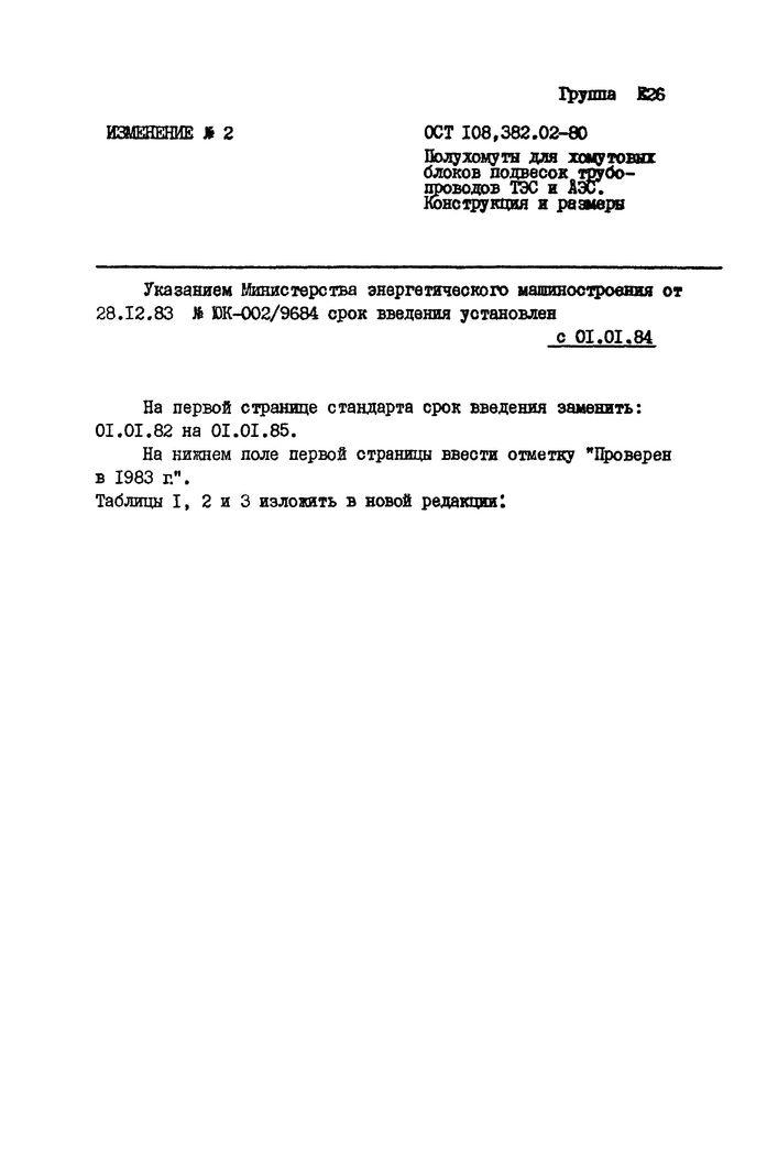 Полухомуты для хомутовых блоков подвесок вертикальных трубопроводов ОСТ 108.382.02-80 стр.7
