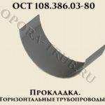 Прокладка для подвесок горизонтальных трубопроводов ОСТ 108.386.03-80