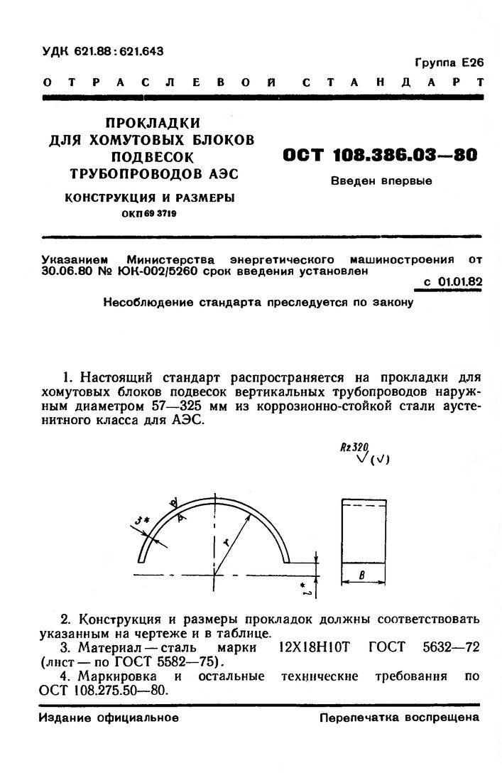 Прокладки для хомутовых блоков подвесок вертикальных трубопроводов ОСТ 108.386.03-80 стр.1
