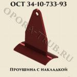 Проушина с накладкой ОСТ 34-10-733-93