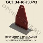 Проушина с накладкой для трубопроводов из корозионностойкой стали ОСТ 34-10-733-93
