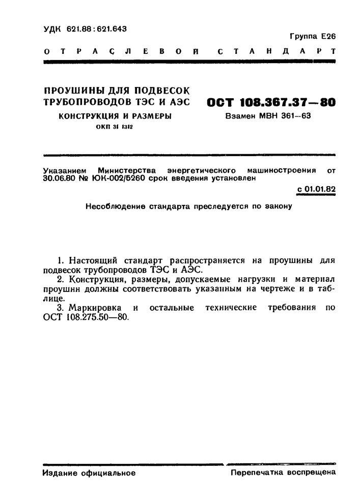 Проушины для подвесок трубопроводов ОСТ 108.367.37-80 стр.1