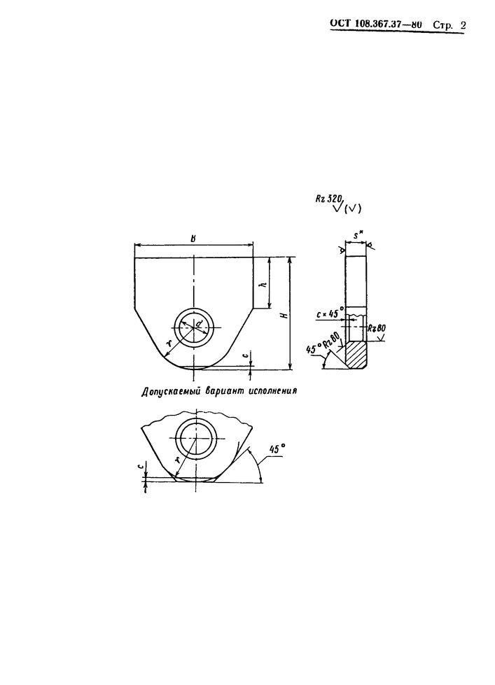 Проушины для подвесок трубопроводов ОСТ 108.367.37-80 стр.2
