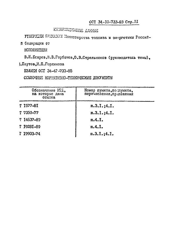 Проушины с накладкой ОСТ 34-10-733-93 стр.11