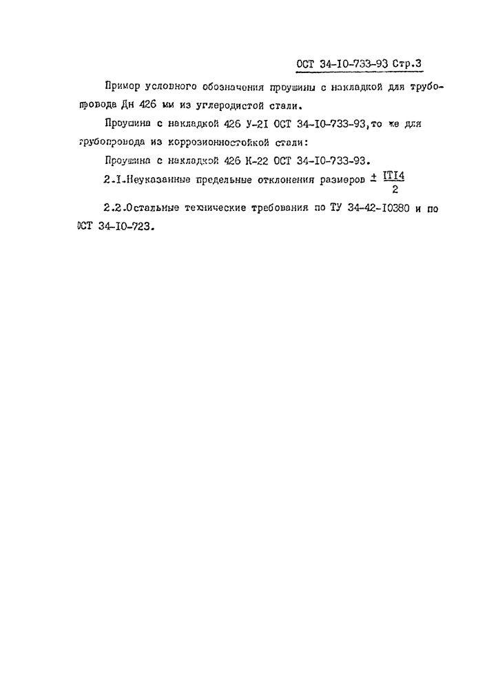 Проушины с накладкой ОСТ 34-10-733-93 стр.3